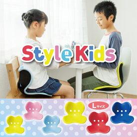 正規代理店 スタイルキッズ スカイブルー ピンク ライムイエロー MTG Style Kids 子供 椅子 姿勢 座椅子 矯正 骨盤 クッション バランス