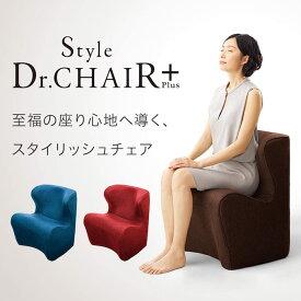 スタイル ドクターチェア プラス Style Dr.CHAIR Plus ブラウン レッド ブルー 正規品 MTG ドクターチェアー 姿勢 ケア 腰 椅子 イス