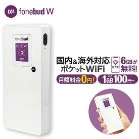 【期間限定★ポイント5倍】4G LTE モバイルルーター SIMフリー wifiルーター 海外対応 ポケットWi-Fi 約80ヵ国対応 クラウドSIM 中国SIM 海外SIM Wi-Fi wifi 海外sim タイ ヨーロッパ シンガポール 香港 モバイルバッテリー 大容量 10,000mAh fonebud W