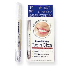 パールホワイトTooth Gloss(歯マニキュア)