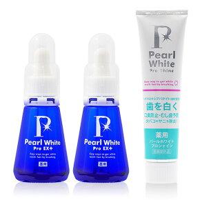 薬用パールホワイトProEX薬用PearlWhiteProEX【2本+薬用パールホワイトプロシャイン(薬用歯みがき)】