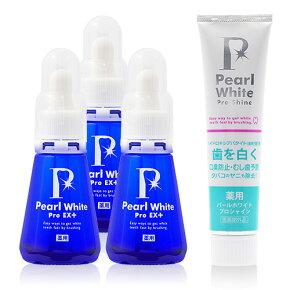 薬用パールホワイトProEX薬用PearlWhiteProEX【3本+薬用パールホワイトプロシャイン(薬用歯みがき)】
