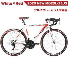 PANTHER (パンサー)ロードバイク全5色/3サイズ選択可 シマノ21段変速 超軽量異型アルミフレーム 700C×25C 適応身長160cm以上 前後ホイールクイックリリース搭載