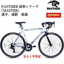 PANTHER (パンサー) 最新「Master」バイク 多色選択可 shimano14段変速 超軽量異型アルミフレーム 700×23C 適応身長165cm以上 前後ホイールクイックリリース搭載 (色WHITE/BLACK)