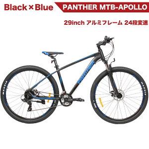 PANTHER(パンサー) オフロードマウンテンバイク MTB 29inch×2.2 MAXXIS(マキシス)タイヤ シマノ shimano 24段変速 ST-EF41シフトブレーキ兼用レバー 超軽量異型アルミフレーム フレーム長さ440mm 適応身長1