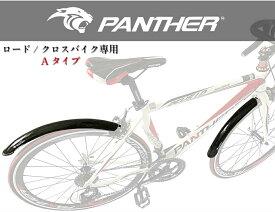 PANTHER (パンサー) スポーツ自転車フェンダー マッドガード 泥よけ 前後セット 簡単取り付け ロードバイク/クロスバイク専用フェンダー26inch&700C対応