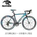 PANTHER (パンサー)ロードバイク全5色/3サイズ選択可シマノ14段変速 STIデュアルコントロール超軽量異型アルミフレー…