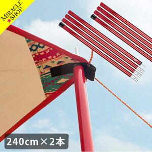 タープポール 4節連結×2本 タープテント用 分割式ポール テント タープ ウイング タープテント用 ポール アルミニウム合金 大型タープ 直径28mm ビッグタープポール 頑丈 Soomloom正規品