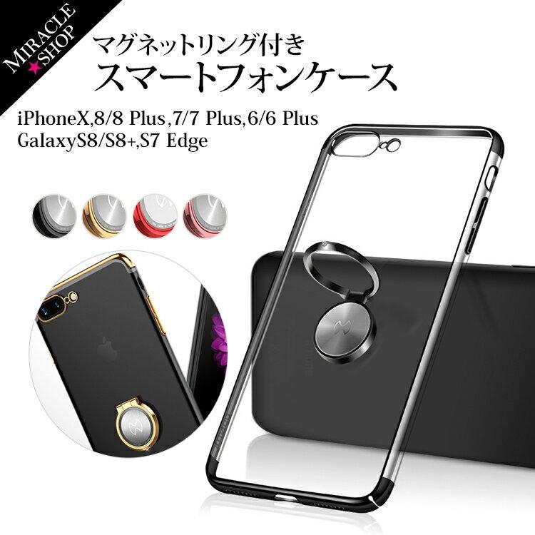 iPhoneXS iPhoneXS MAX iPhoneXR リング付き ケース iPhone8 ケース リング 【ゆう】360°カバー ケース iPhone7 Plusケース クリア保護ケース 金属リングホルダー耐衝撃 アイフォンケース スマホケース iPhone6s ケース Galaxy S8 iPhone8 Plus ホルダー iPhoneX