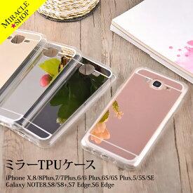 iPhoneX iPhone7 ケース ミラー Galaxy S8 ケース iPhone6S iPhone6 カバー iPhone7 Plus iphone6 Plus iPhone5 鏡TPU スマホケース ハイブリッドミラーケースGalaxy S8plus ケース Galaxy S7 edgeケース スマホカバー TPU ケース 鏡ケース【DM】