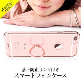 iPhone8 ケース リング iPhone8 Plus ケース フック付き 落下防止【ゆう】リング ケース iPhone7 Plus ケース リング Galaxy S7 Edge 極薄 耐久性 保護ケース スマホケース スタンド 落下防止 ケース 背面 iphone8 plus リング付き ケース iphone6sケース スタンド