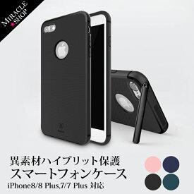 36ee6168e0 iPhone7 ケース おしゃれ iPhone7 Plus ケース スタンド機能付き 耐衝撃カバー PC + TPU 採用 軽量 スマホケース 頑丈  かっこいい スタイリッシュ クール iphone7 ...