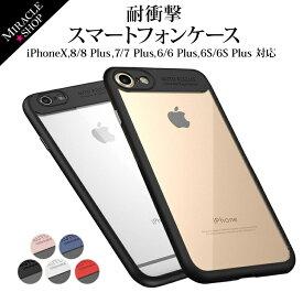 iPhone X ケース 衝撃防止 iPhone7 ケース【DM】iPhone6s iPhone8 plus iPhone8 軽い 軽量 耐衝撃 全面保護 背面保護 落下防止 スマホーカバー 携帯カバー アイフォン7 ケース スリム おしゃれ 保護カバー iphone6 plus シンプル カメラ保護 iPhone6s Plus ケース おしゃれ