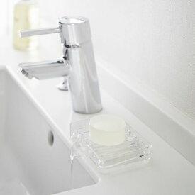 水が流れるソープトレイ ヴェール【MIRAGE-STYLE】3250(W) 3251(B) 山崎実業 シンプル モノトーン YZ