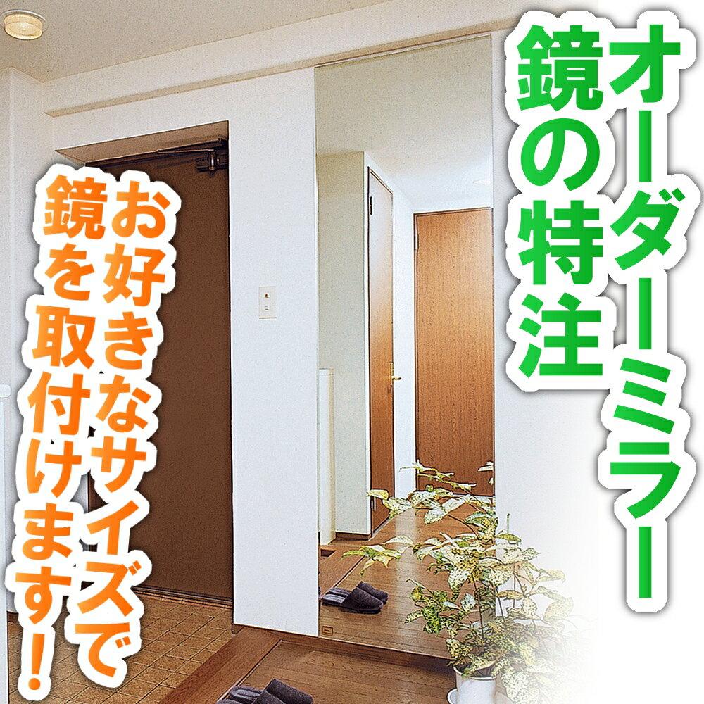 玄関、廊下にお好きなサイズでミラーを取付けます!【オーダーミラー・特注鏡】