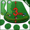 パターマット3m【特大】サイズ ゴルフ練習用具 ゴルフ練習マット
