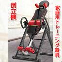 逆さぶら下がり健康器 倒立機 逆さトレーニング トレーニング器具 家庭用トレーニング器具 フィットネス器具 シェイプ…