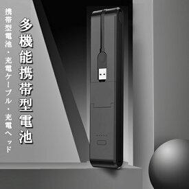 多機能携帯型電池 スマートフォン充電用品 IPad充電用品 充電用品 充電ケーブル 多機能 コンパクト
