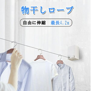 物干しロープ 室内 物干し ワイヤー 洗濯物 干し ロープ 4.2m ステンレス製 巻き取り式