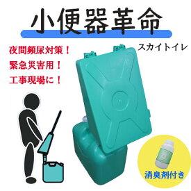 小便器革命(スカイトイレ・簡易トイレ・携帯トイレ)工事現場 建築現場 災害 介護 夜間頻尿