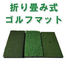 ゴルフ練習マット スイングマット 折り畳み式のゴルフマット 3種類の人工芝で練習 ゴルフ用品