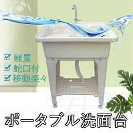 ポータブル洗面台 洗面台 水栓 水栓蛇口 軽量 棚 収納 節水 節約 室内 室外 アウトドア 蛇口つき