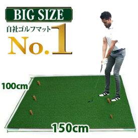 【ボール10個&ティー2個プレゼント!】ゴルフ練習マット 特大 1.5m×1m スイングマット ショットマット 100×150cm