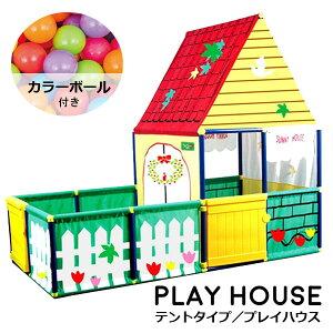 プレイハウス,ボールハウス,ボールテント,キッズハウス,子供用テント,Sunnycatカラーボール50個付き,知育玩具,出産祝い&ベビー知育玩具