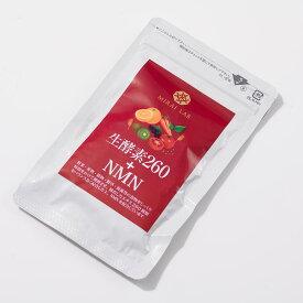新登場!生酵素260+NMN 話題の成分NMN配合&食物発酵エキス260種配合オリジナル生酵素サプリメント 60粒。1万円以上で送料無料。