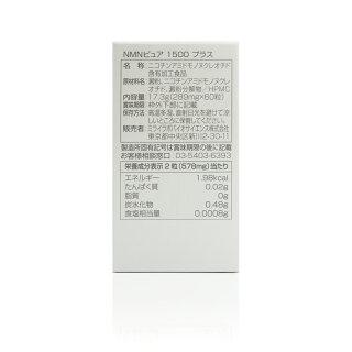 NMNPURE1500プラス(60カプセル)