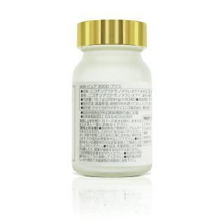 NMNピュア3000プラス(60カプセル)