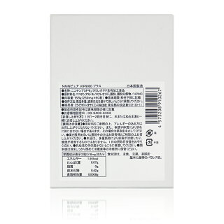 NMNピュア9000(60カプセル)