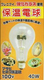 【アサヒ電子】保温用品保温電球40W【当日発送可】