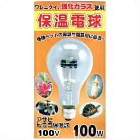 アサヒ電子 ヒヨコ電球 100W