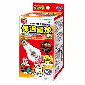 【マルカン】保温電球60W(小鳥)