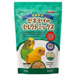 【スドー】 主食生活セキセイのセレクトミックス(800g)