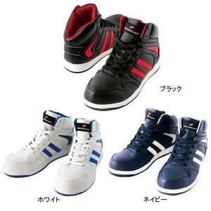 自重堂 安全靴 セーフティシューズ S2153 ミドルカットシューズ 軽量ミドルカット セーフティーシューズ 安全靴スニーカー