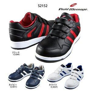自重堂 安全靴 セーフティシュー S2152 マジックタイプ 安全靴スニーカー 超軽量 反射材使用 高いクッション性