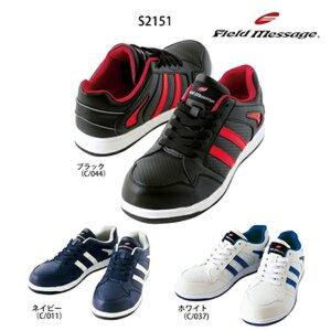 自重堂 安全靴 セーフティーシューズ S2151 JSAA B種認定品 安全靴スニーカー 超軽量 反射材使用 高いクッション性