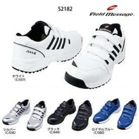 自重堂 安全靴 セーフティシューズ S2182 マジックタイプ 耐滑仕様 衝撃吸収 反射材 クッション性抜群 安全靴スニーカー