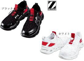 自重堂 安全靴 セーフティシューズ S2201 クッション性抜群 高通気抜群 軽量片足340グラム 衝撃吸収 安全靴スニーカー