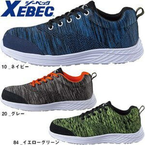 XEBEC ジーベック 安全靴 セーフティシューズ 85408 ジーベック史上最軽量 アッパーにニットを使用した超軽量タイプ 軽量化に加えてクッション性にも優れています 物流業や運送業