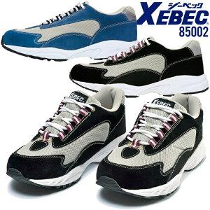XEBEC ジーベック 安全靴 セーフティシューズ 85002 衝撃吸収 抗菌防臭中底 通気性抜群 軽量化 耐油性ゴム底 軽快感あふれるツートンカラーに 厚底使用の踵に施された安全性を
