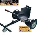 ドリフトフレーム BALANCE KART バランスカート バランススクーター用 自由操縦 耐震保護 多機種対応 長さ・幅自由調…