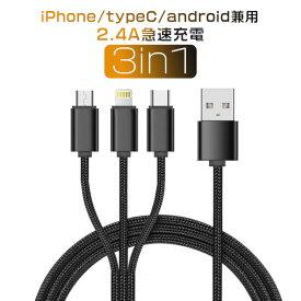 激安 iOS / Micro USB / USB Type-C 3in1 充電ケーブル 2.4A急速充電 1本で3役 同時充電可能 iPhone typeC タイプc Android スマホ モバイルバッテリー 高耐久ナイロン USBケーブル ゆうパケット送料無料
