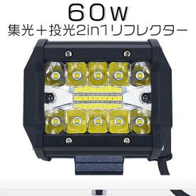 led作業灯 60W 新生代3列 集光+投光 2in1 瞬間点灯 DC12/24V トラック/ダンプ用ワークライフ チップ20枚搭載 ホワイト 【1個売り】 1年保証 送料無料
