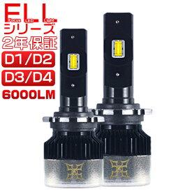 セレナ 後期 C25 ledヘッドライト D2S 日産 NISSAN用 6000K(車検対応) ledバルブ 2個 D2/D4C 2年保証 送料無料