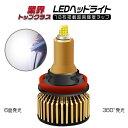 カムリ 後期 AVV50 トヨタ toyota ledヘッドライト Hi HB3 二代目 チップ36枚搭載 6面発光 360°無死角 ledバルブ 2個…