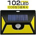 送料無料 ledソーラーライト センサーライト 102led COBチップ採用 充電指示機能 太陽...