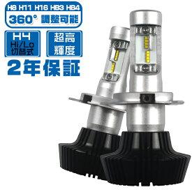 送料無料 アクア マイナー前 NHP10 LEDヘッドライト ロービーム H11 PHILIPS製 ZESチップ 8枚搭載 新基準車検対応 360°調整可能 6500K 2個セット P